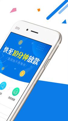 飞天宝剑贷款app1.0截图2