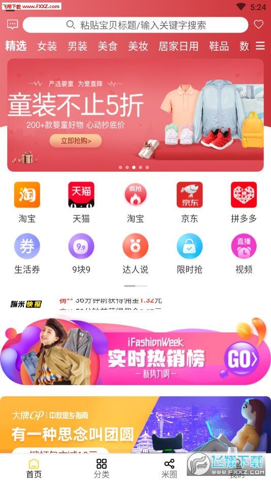 蹦米app安卓版1.1.7截图0