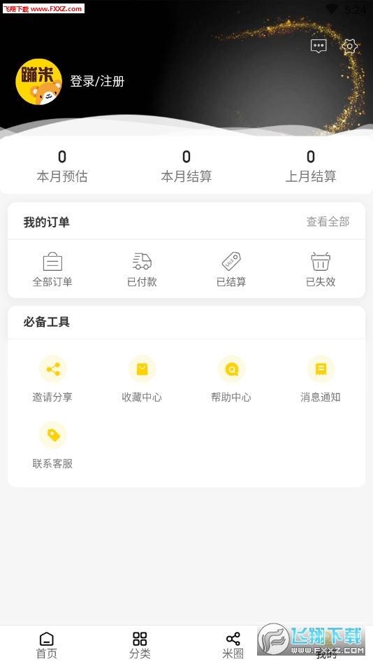 蹦米app安卓版1.1.7截图2