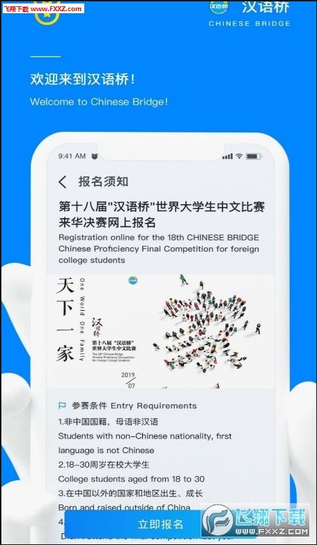 汉语桥俱乐部app2.3.2截图0