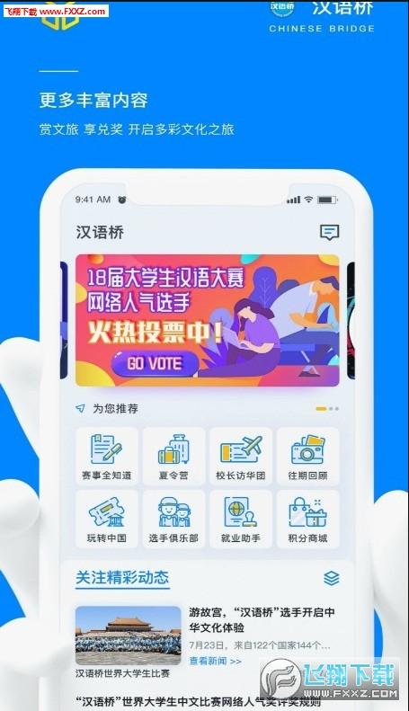 汉语桥俱乐部app2.3.2截图1