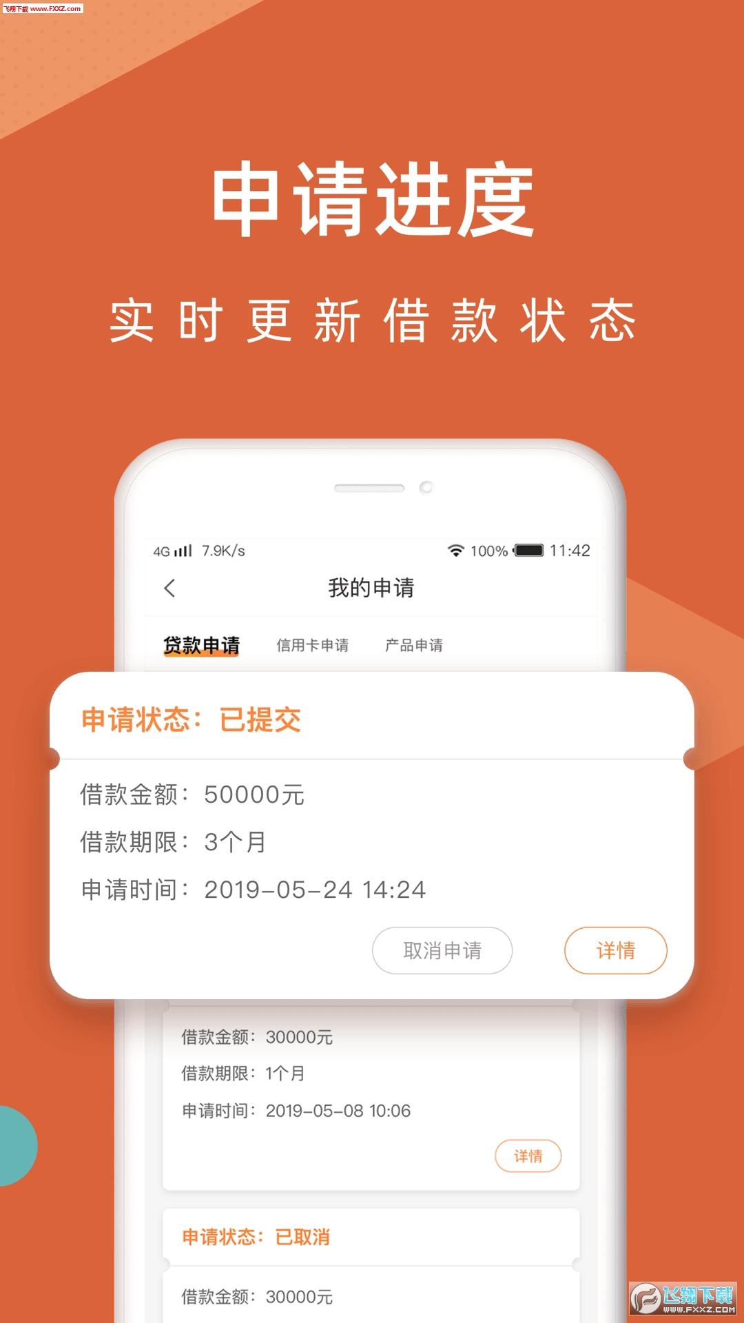 丝瓜周转app官方版1.0截图2
