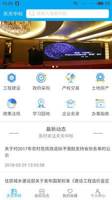 天天中标app官方版1.0截图2