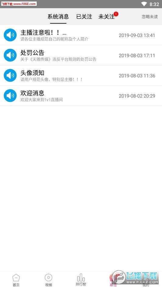 伊人坊app1.0.2.6截图1