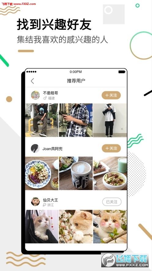 绿洲app测试版v1.4.3截图1