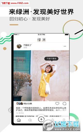 微博ins版绿洲app1.4.3截图1