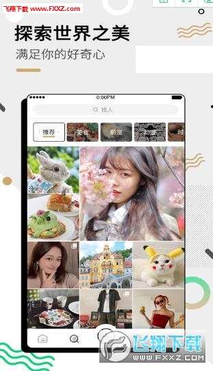 微博ins版绿洲app1.4.3截图0