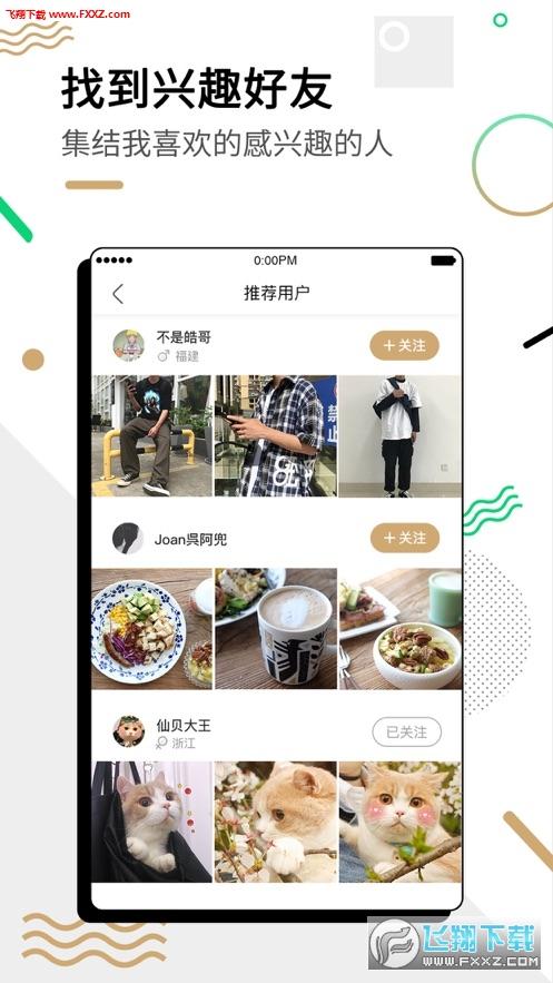微博ins版绿洲app1.4.3截图2