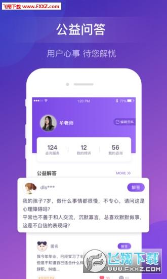 象导咨询师appv1.2.823截图0