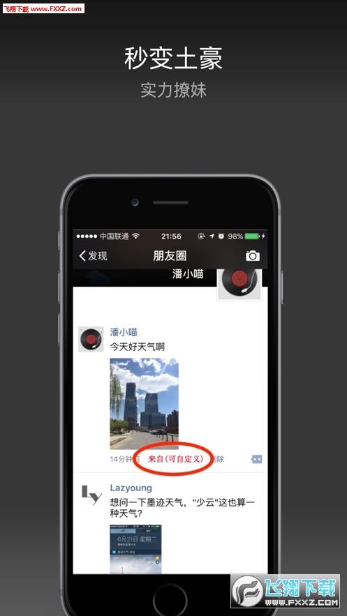 微信朋友圈小尾巴生成工具安卓版v1.0截图0