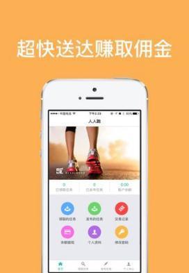 人人跑赚钱appv1.0.0截图2