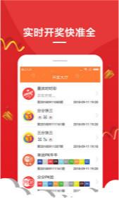 012彩票appv1.0截图0