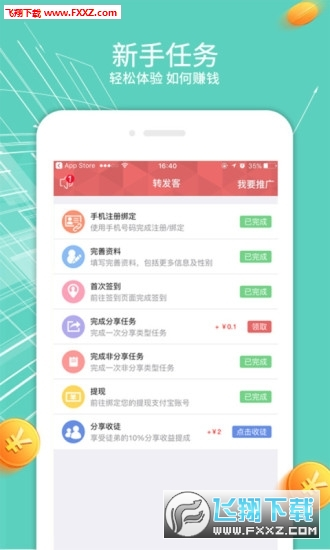 有福啦app安卓版v1.0.0截图2