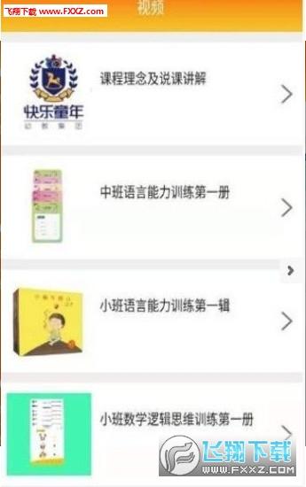 喵喵老师app1.0截图0