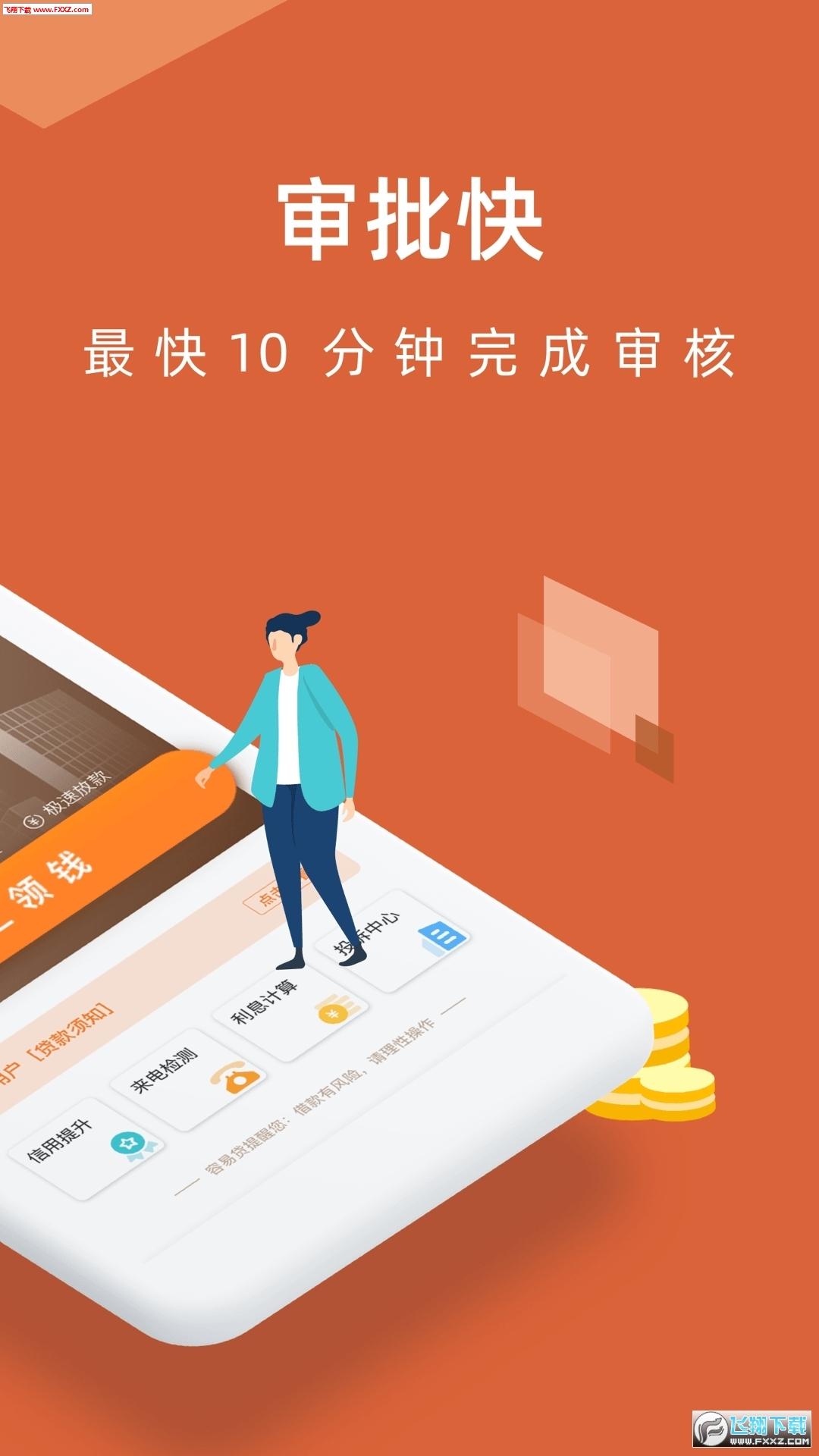 分呗贷款手机版1.0截图0
