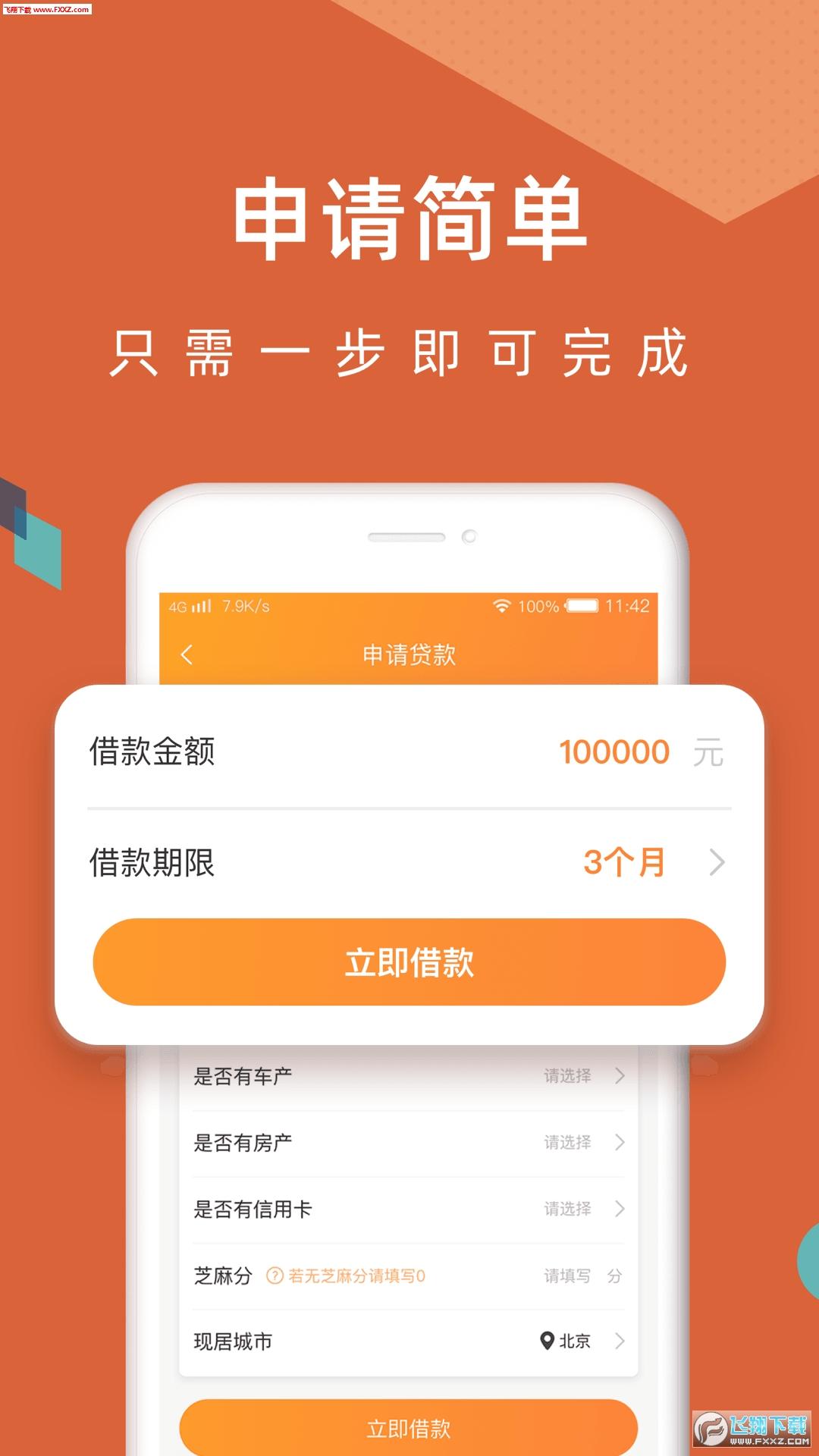分呗贷款手机版1.0截图1