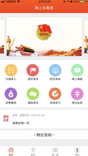 网上共青团智慧团建官网版2.0.5截图2