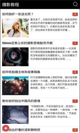 YB摄影1.0.1截图0