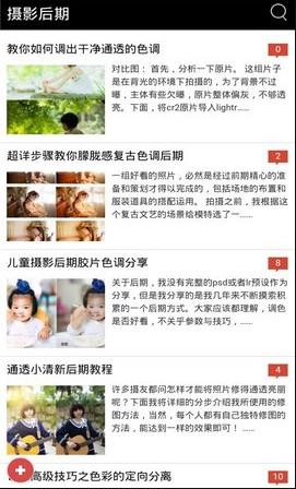 YB摄影1.0.1截图1