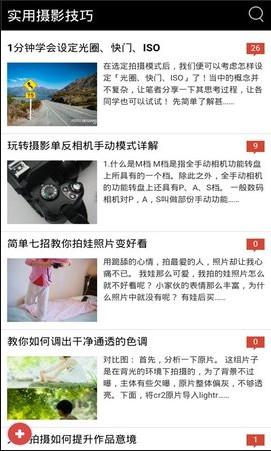 YB摄影1.0.1截图2