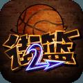 新街头篮球安卓版 v1.0.8