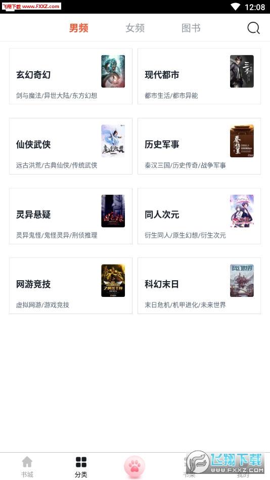 热料小说app1.7.22截图2