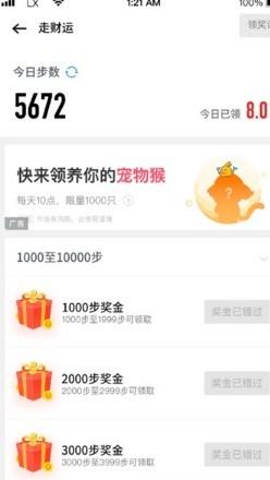 走财运app官方版v1.0.0截图1