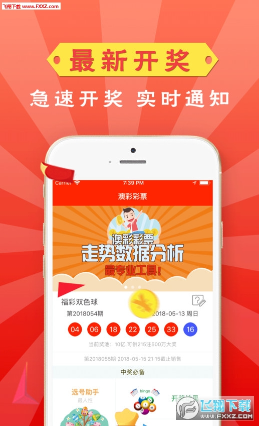 6000wcom彩票appv1.0截图0