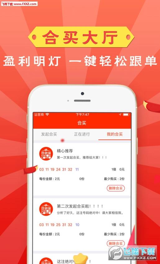 6000wcom彩票appv1.0截图2