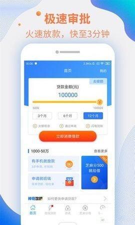 瓜子速借贷款appv1.0.0截图0