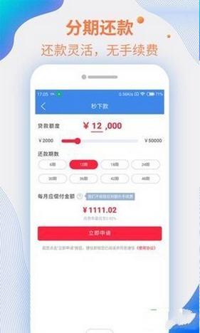 瓜子速借贷款appv1.0.0截图1