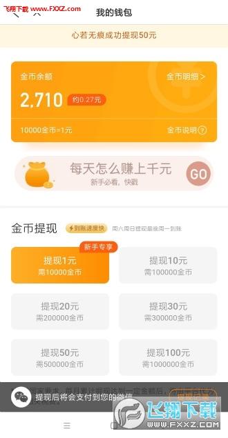 米读极速版app安卓版1.0.0截图1