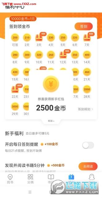 米读极速版app安卓版1.0.0截图2