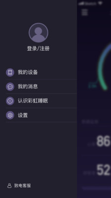 彩虹睡眠appv1.0.2截图1