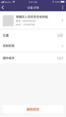 彩虹睡眠appv1.0.2截图0