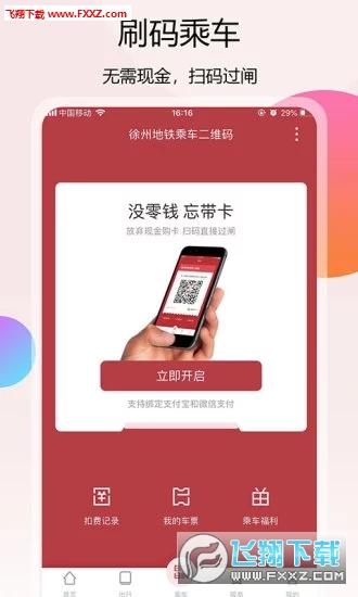 徐州地铁安卓版v1.0.0截图1