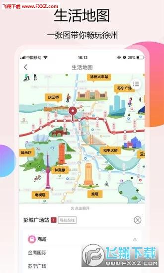 徐州地铁安卓版v1.0.0截图2
