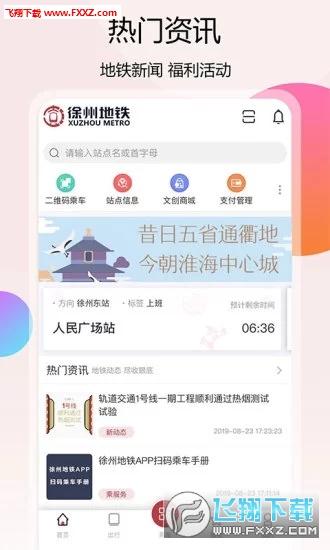 徐州地铁安卓版v1.0.0截图3