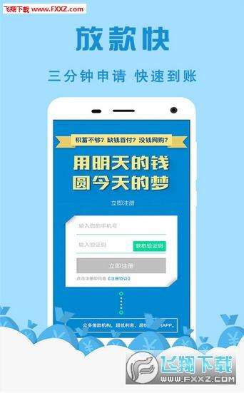 闲讯钱包appv1.0.0截图2