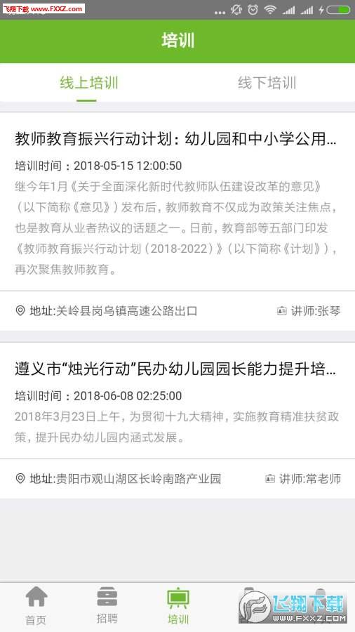 贵州教育云平台登录入口1.1.2截图2