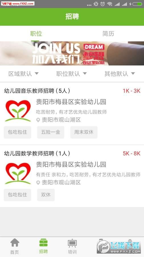 贵州教育云平台登录入口1.1.2截图1