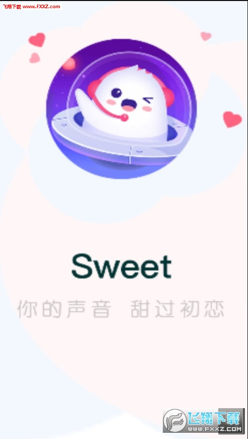 Sweet语音交友app官方版1.0.4.4截图2