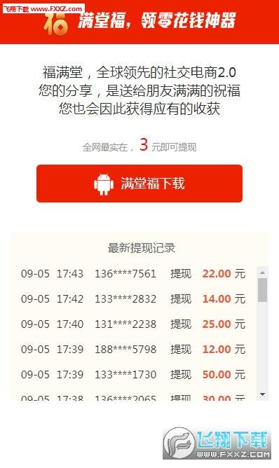 满福堂app安卓版v1.0.0截图0