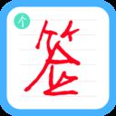 个性签名设计师appv2.4.9