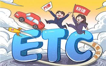 高速ETC app