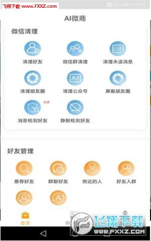 ai微商app1.0.4截图2