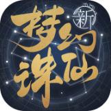 梦幻新诛仙安卓版v0.71