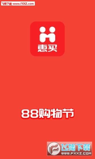 惠买app官方版v5.1.19截图0