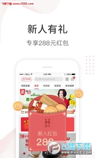 惠买app官方版v5.1.19截图1