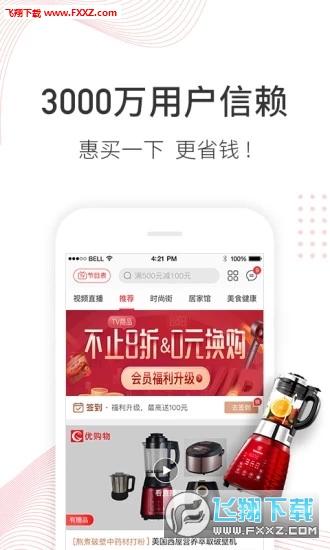 惠买app官方版v5.1.19截图2